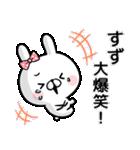 【すず】専用名前ウサギ(個別スタンプ:14)
