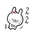 【すず】専用名前ウサギ(個別スタンプ:16)