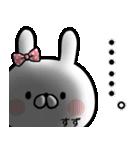【すず】専用名前ウサギ(個別スタンプ:17)