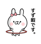 【すず】専用名前ウサギ(個別スタンプ:20)