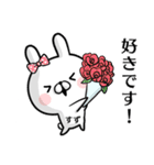 【すず】専用名前ウサギ(個別スタンプ:26)