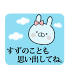 【すず】専用名前ウサギ(個別スタンプ:33)