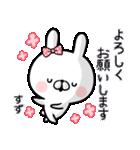 【すず】専用名前ウサギ(個別スタンプ:37)