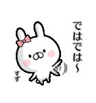 【すず】専用名前ウサギ(個別スタンプ:38)