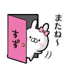 【すず】専用名前ウサギ(個別スタンプ:39)