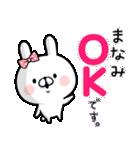 【まなみ】専用名前ウサギ(個別スタンプ:01)
