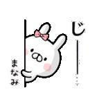 【まなみ】専用名前ウサギ(個別スタンプ:03)