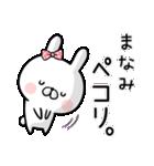 【まなみ】専用名前ウサギ(個別スタンプ:04)