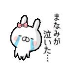 【まなみ】専用名前ウサギ(個別スタンプ:06)
