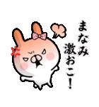 【まなみ】専用名前ウサギ(個別スタンプ:07)