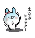 【まなみ】専用名前ウサギ(個別スタンプ:08)