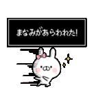 【まなみ】専用名前ウサギ(個別スタンプ:09)