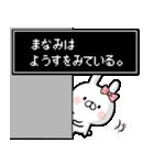 【まなみ】専用名前ウサギ(個別スタンプ:10)