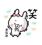 【まなみ】専用名前ウサギ(個別スタンプ:13)
