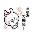 【まなみ】専用名前ウサギ(個別スタンプ:14)