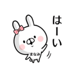 【まなみ】専用名前ウサギ(個別スタンプ:15)