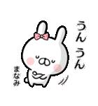 【まなみ】専用名前ウサギ(個別スタンプ:16)