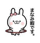 【まなみ】専用名前ウサギ(個別スタンプ:20)