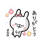 【まなみ】専用名前ウサギ(個別スタンプ:23)