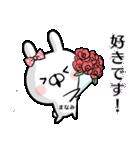 【まなみ】専用名前ウサギ(個別スタンプ:26)