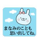 【まなみ】専用名前ウサギ(個別スタンプ:33)