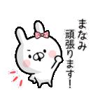 【まなみ】専用名前ウサギ(個別スタンプ:35)