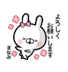 【まなみ】専用名前ウサギ(個別スタンプ:37)