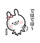 【まなみ】専用名前ウサギ(個別スタンプ:38)