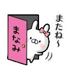 【まなみ】専用名前ウサギ(個別スタンプ:39)