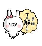 【まゆ】専用名前ウサギ(個別スタンプ:02)