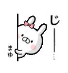 【まゆ】専用名前ウサギ(個別スタンプ:03)