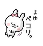 【まゆ】専用名前ウサギ(個別スタンプ:04)