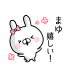 【まゆ】専用名前ウサギ(個別スタンプ:05)