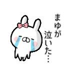 【まゆ】専用名前ウサギ(個別スタンプ:06)