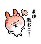 【まゆ】専用名前ウサギ(個別スタンプ:07)