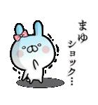 【まゆ】専用名前ウサギ(個別スタンプ:08)