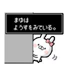 【まゆ】専用名前ウサギ(個別スタンプ:10)