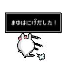 【まゆ】専用名前ウサギ(個別スタンプ:11)