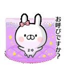 【まゆ】専用名前ウサギ(個別スタンプ:12)