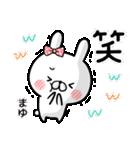 【まゆ】専用名前ウサギ(個別スタンプ:13)