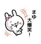 【まゆ】専用名前ウサギ(個別スタンプ:14)