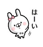 【まゆ】専用名前ウサギ(個別スタンプ:15)