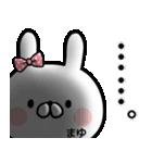 【まゆ】専用名前ウサギ(個別スタンプ:17)