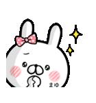 【まゆ】専用名前ウサギ(個別スタンプ:19)