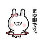 【まゆ】専用名前ウサギ(個別スタンプ:20)