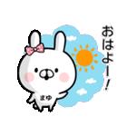 【まゆ】専用名前ウサギ(個別スタンプ:21)