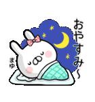 【まゆ】専用名前ウサギ(個別スタンプ:22)