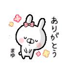 【まゆ】専用名前ウサギ(個別スタンプ:23)