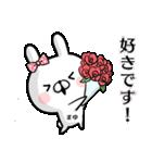 【まゆ】専用名前ウサギ(個別スタンプ:26)