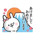 【まゆ】専用名前ウサギ(個別スタンプ:31)
